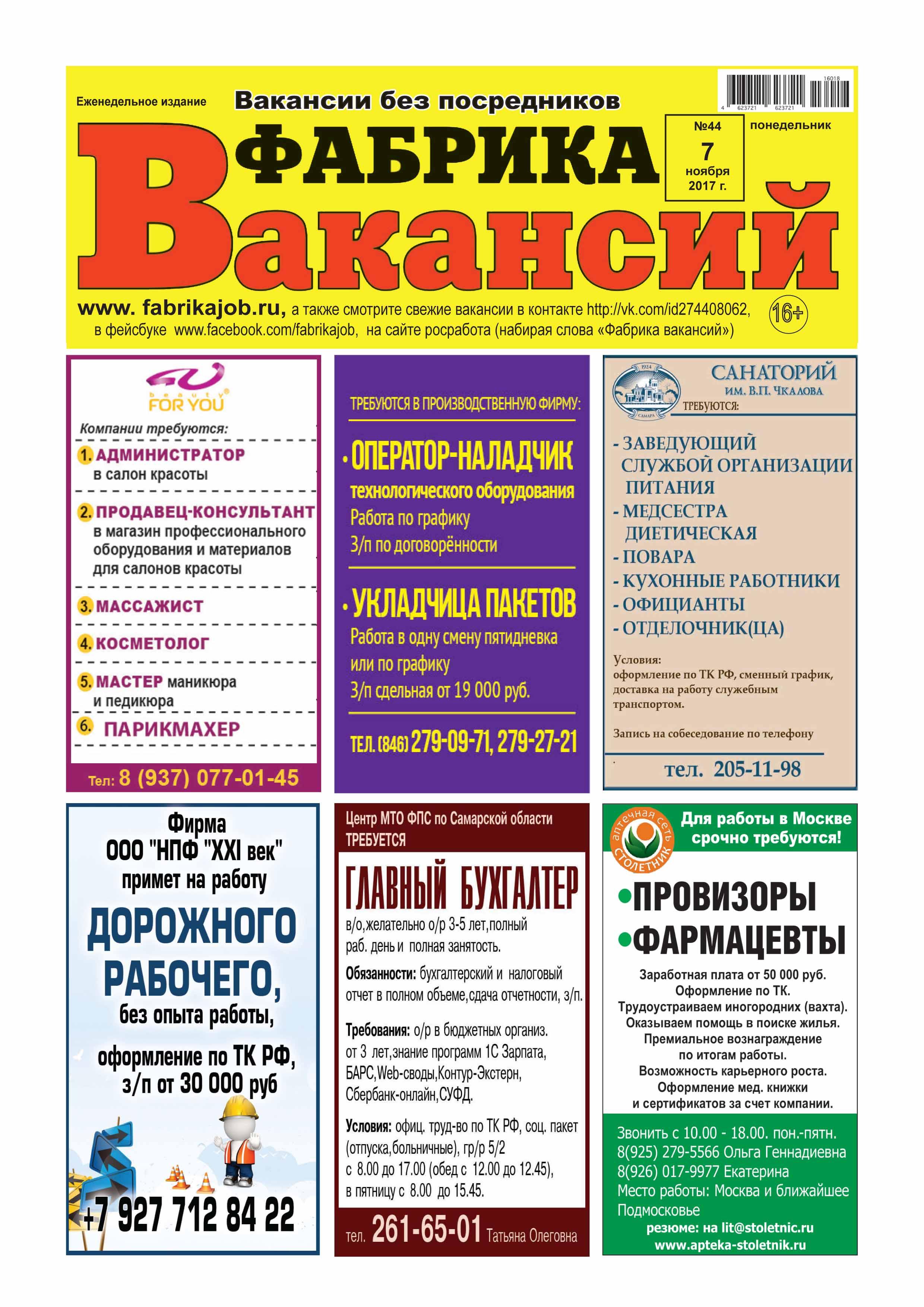 Нужен продавец в новокуйбышевске на бирже труда
