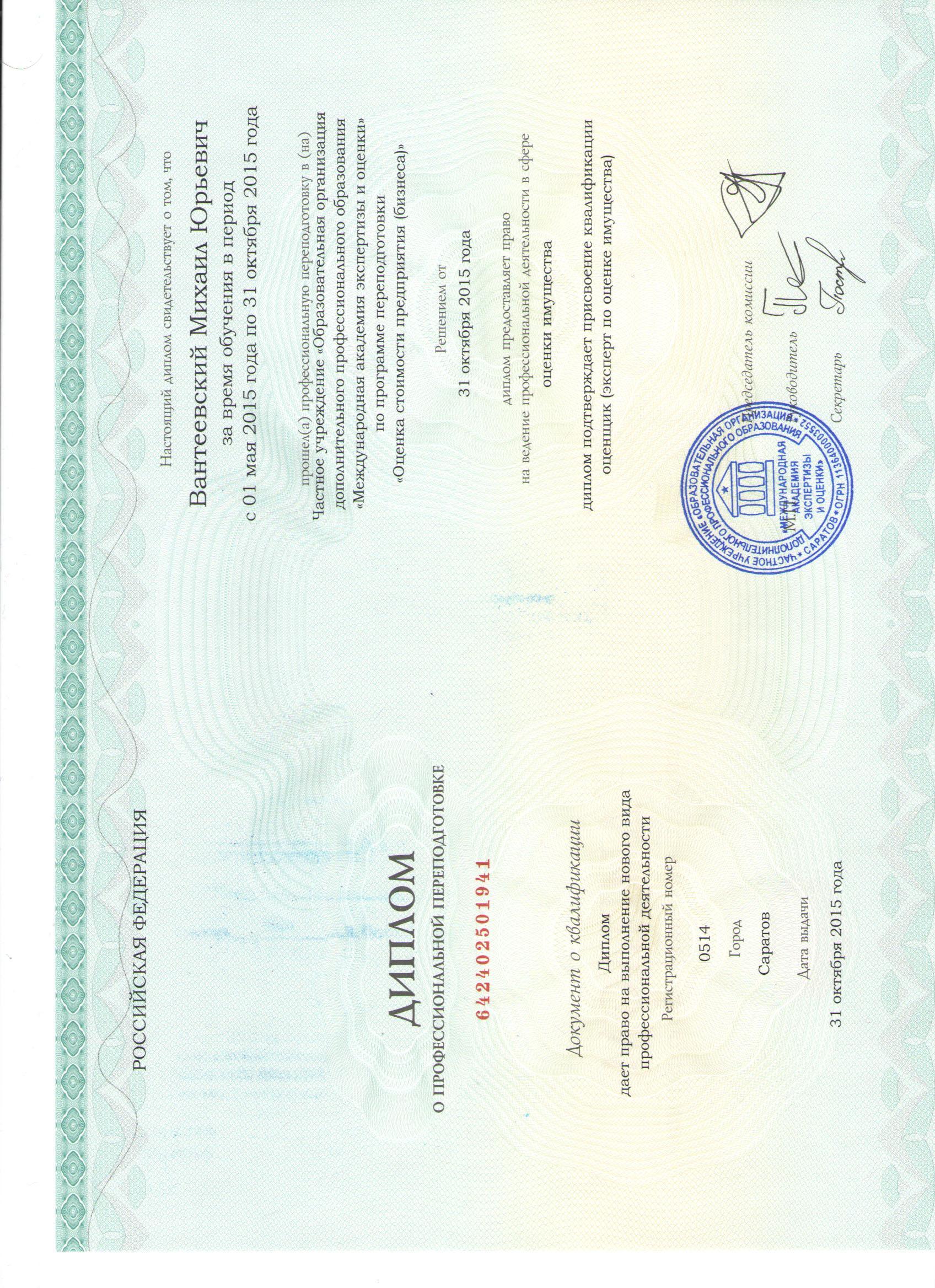 Оценка Бутово Оценка собственности в Бутово диплом оценщика jpg