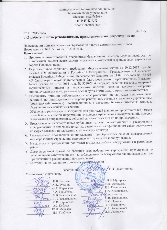 приказ о назначении ответственного за обеспечение антитеррористической безопасности в доу образец