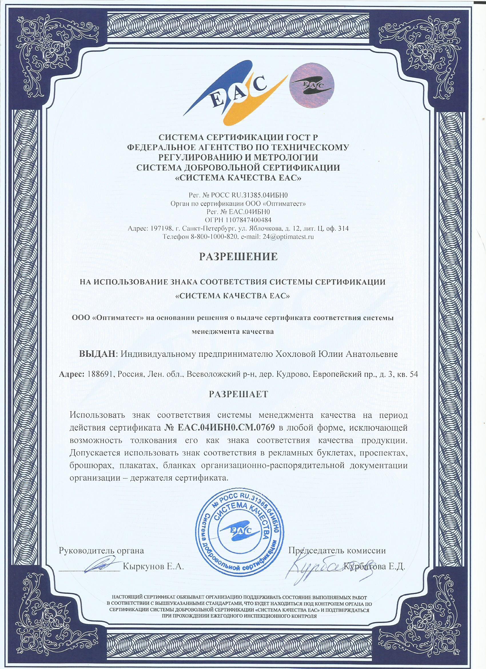 Схемы сертификации продукции предусматривают