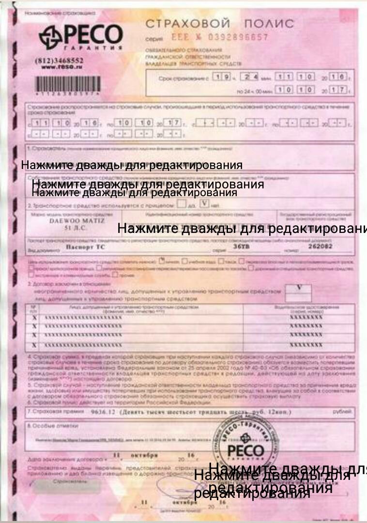 Cрочная финская виза в СанктПетербурге