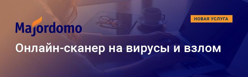Новая услуга — онлайн-сканер на вирусы и взлом