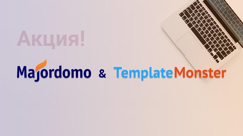 Запустите сайт вместе с Majordomo и TemplateMonster