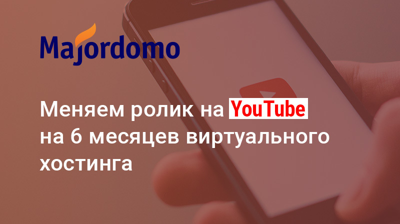 Продление акции в YouTube