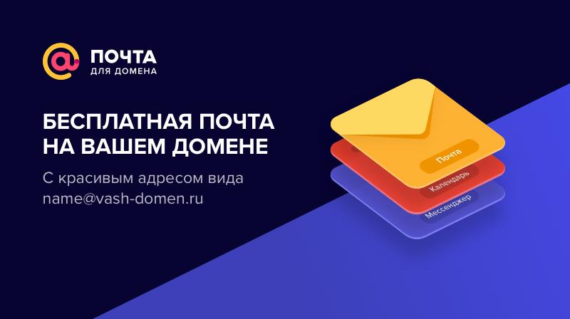 Подключите бесплатную Почту для домена и получите 300 рублей в подарок