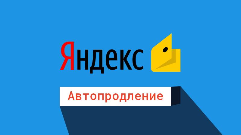 Автопродление услуг через Яндекс.Деньги