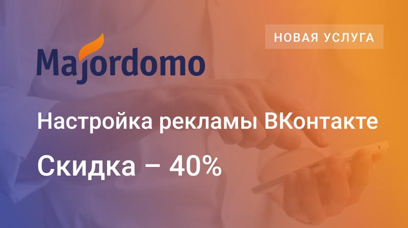 Реклама ВКонтакте премиум