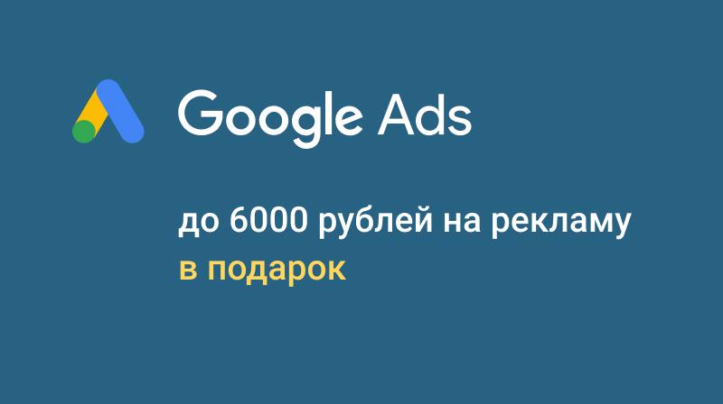 Увеличение бонуса на рекламу в Google