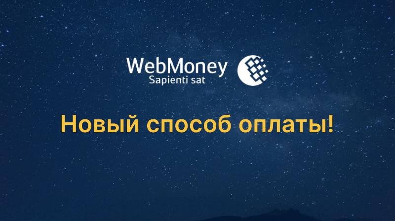 Новый способ оплаты: WebMoney