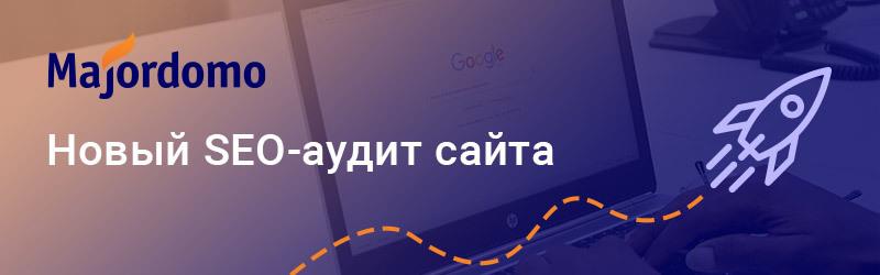 Новый SEO-аудит