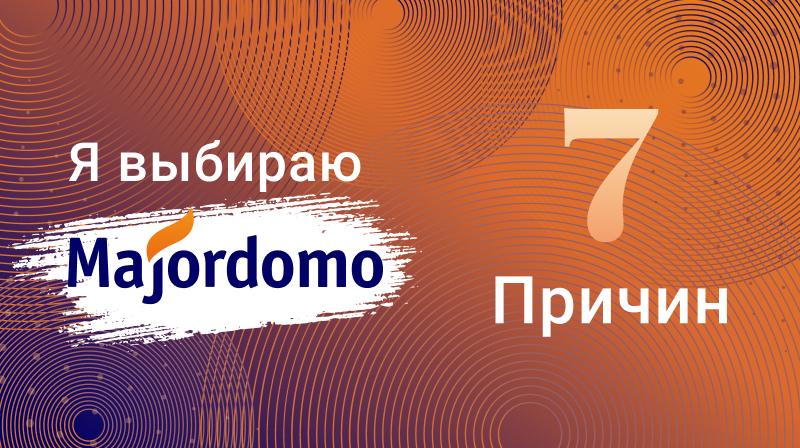 Почему нужно выбрать Majordomo в качестве своего хостинг-провайдера