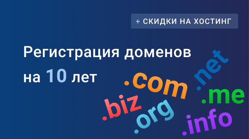 Скидка 30% на хостинг за продление домена на 10 лет