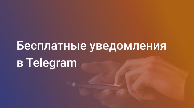 Бесплатные уведомления о событиях на аккаунте в Telegram