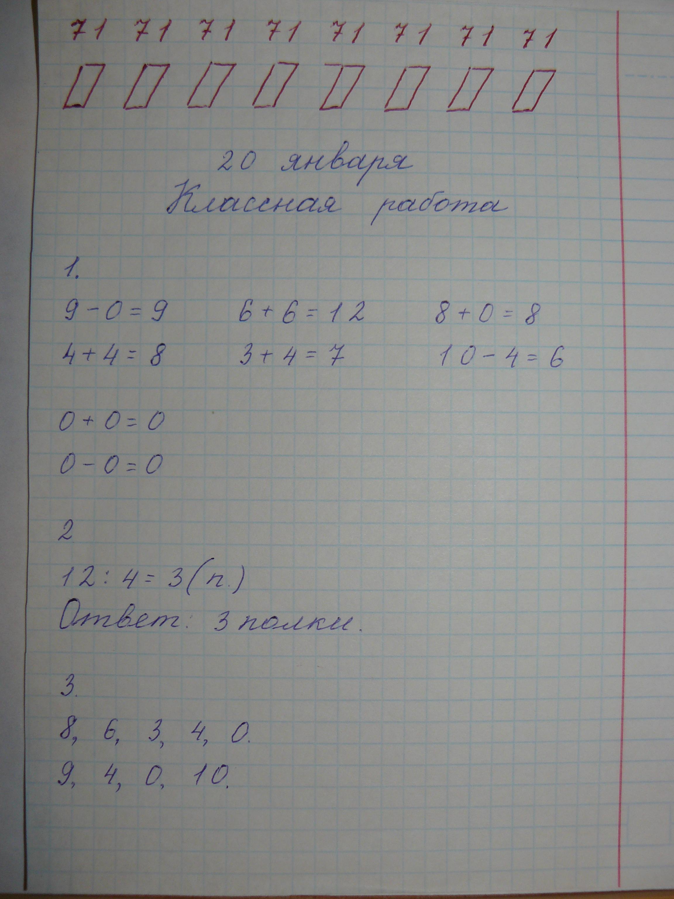 образец оформления письменных работ по математике