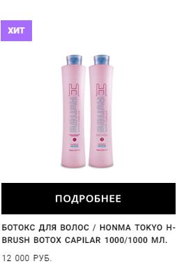 Ботокс для волос Honma Tokyo H Brush Botox Capilar