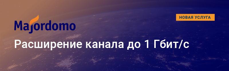 Новая услуга — канал 1 Гбит/с