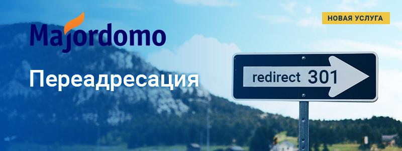 Переадресация домена