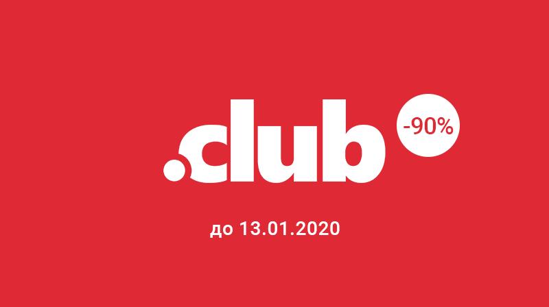 Домен .CLUB — всего за 145 рублей!