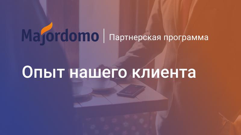 Партнерская программа Majordomo: опыт нашего клиента