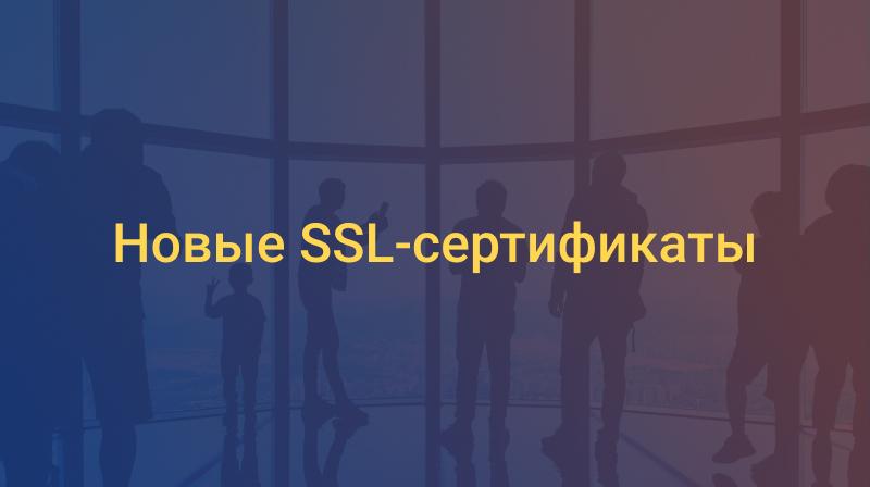 Новые SSL-сертификаты