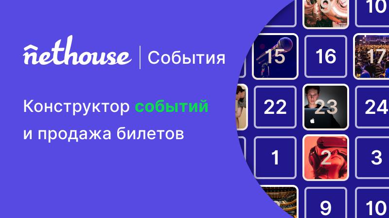 Nethouse.События