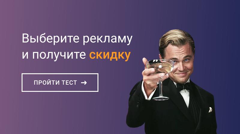 Тест: какой вид рекламы подойдет вашему сайту?