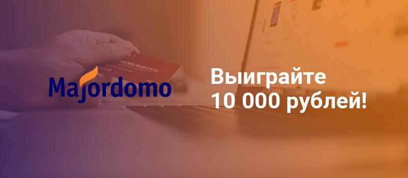 Выиграйте 10 000 рублей