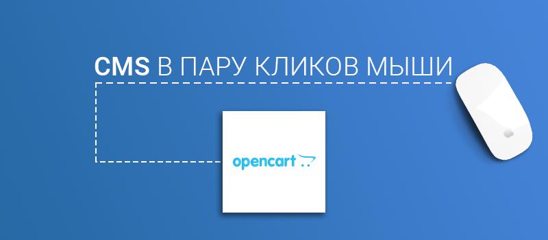 Установка OpenCart в пару кликов мыши