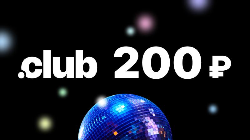.CLUB всего за 200 рублей!