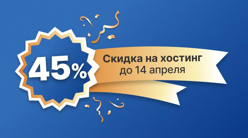 Скидки до 45% на хостинг до 14 апреля!